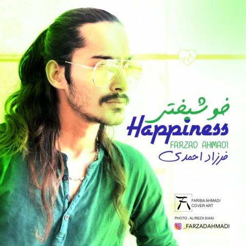 دانلود موزیک جدید فرزاد احمدی خوشبختی
