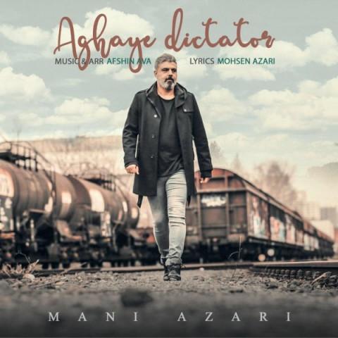 دانلود موزیک جدید مانی آذری آقای دیکتاتور