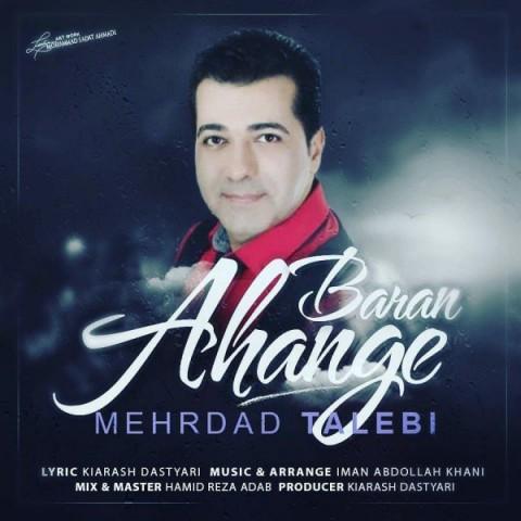 دانلود موزیک جدید مهرداد طالبی آهنگ باران
