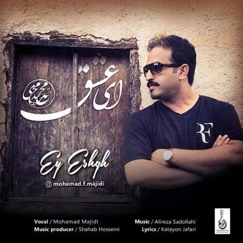دانلود موزیک جدید محمد مجیدی ای عشق