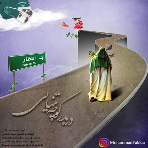 دانلود موزیک جدید محمد فکار دربه در کوچه تنهایی