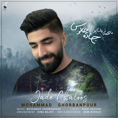 دانلود موزیک جدید محمد قربان پور جاده چالوس
