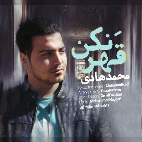 دانلود موزیک جدید محمد هادی قهر نکن