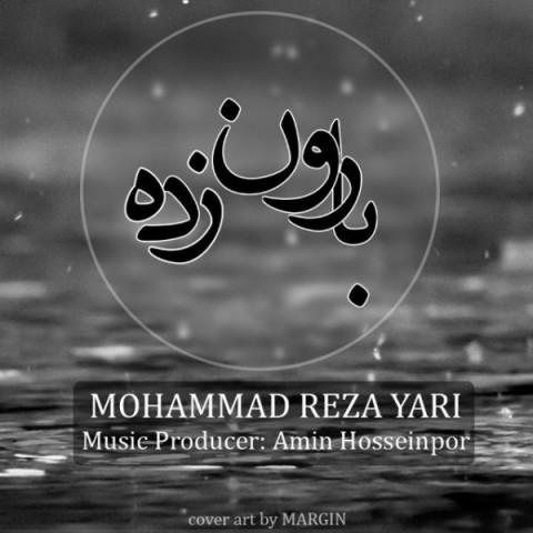 دانلود موزیک جدید محمدرضا یاری بارون زده