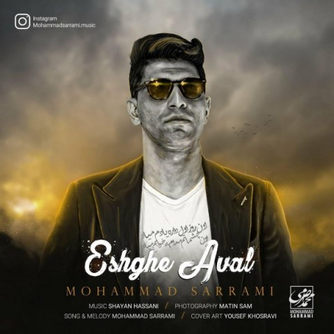 دانلود موزیک جدید محمد صرامی عشق اول