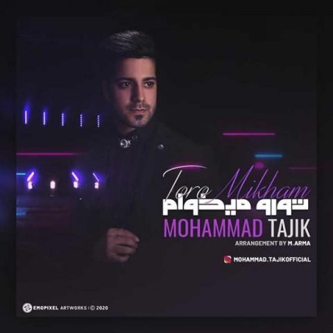دانلود موزیک جدید محمد تاجیک تورو میخوام