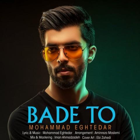 دانلود موزیک جدید محمد اقتدار بعد تو