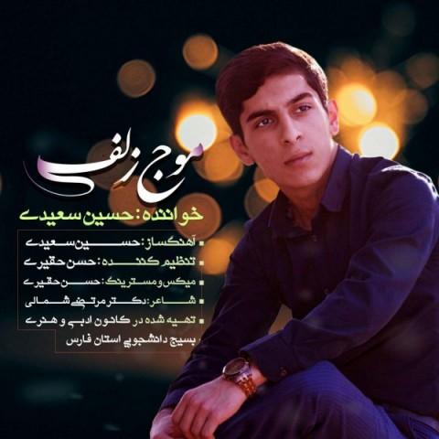 دانلود موزیک جدید حسین سعیدی موج زلف