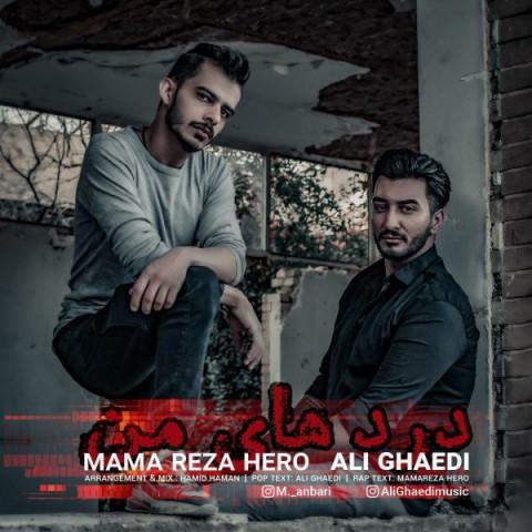 دانلود موزیک جدید ممرضا هیرو و علی قائدی دردهای من
