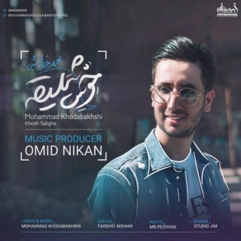 دانلود موزیک جدید محمد خدابخشی خوش سلیقه