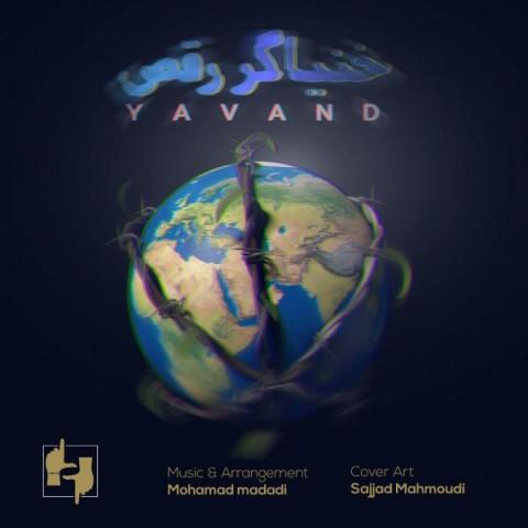 دانلود موزیک جدید یاوند خنیاگر رقص