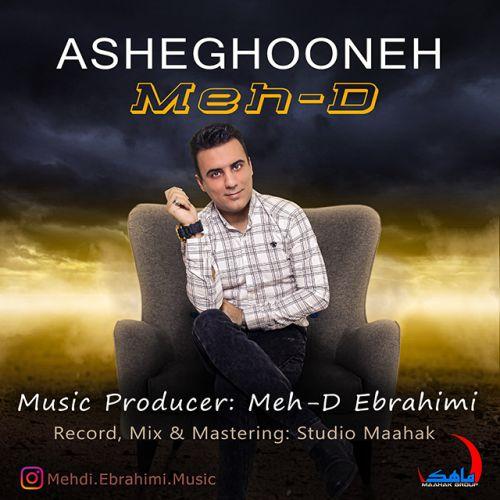 دانلود موزیک جدید مهدی ابراهیمی عاشقونه