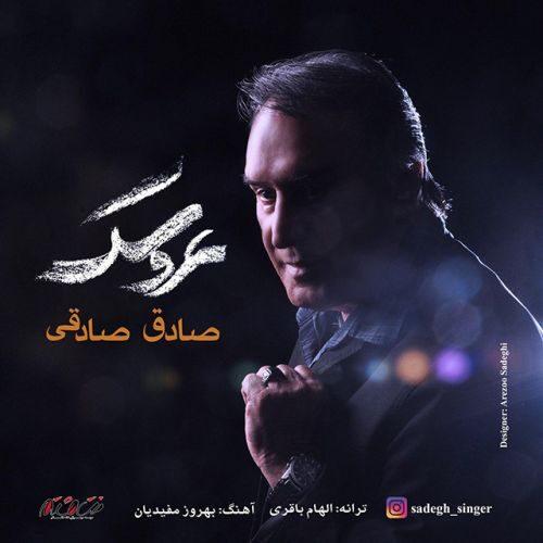 دانلود موزیک جدید صادق صادقی عروسک