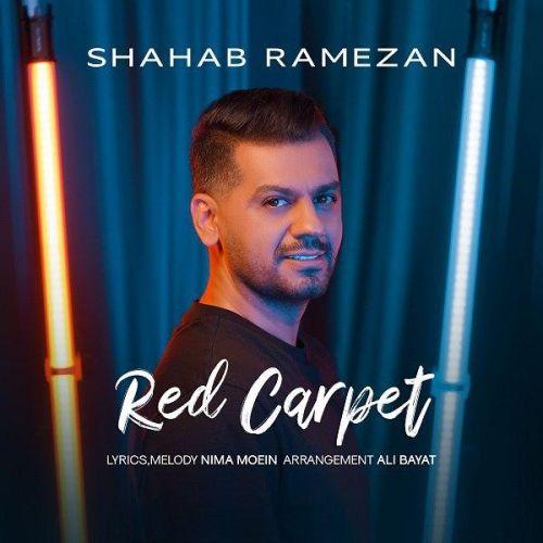 دانلود موزیک جدید شهاب رمضان فرش قرمز