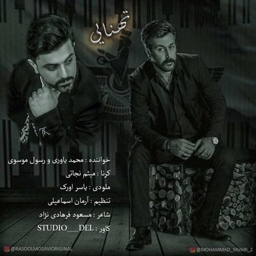 دانلود موزیک جدید رسول موسوی و محمد یاوری تهنایی
