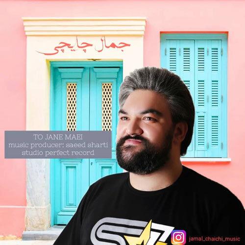 دانلود موزیک جدید جمال چایچی تو جان مایی
