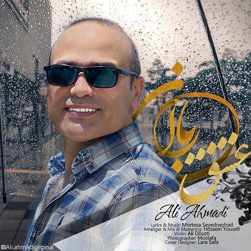 دانلود موزیک جدید علی احمدی باران عشق
