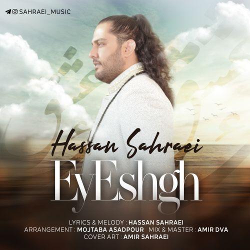 دانلود موزیک جدید حسن صحرایی ای عشق